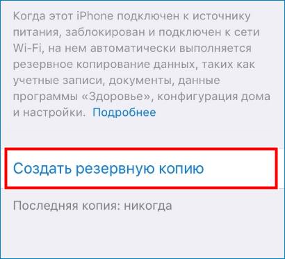 Создать резервную копию на Iphone