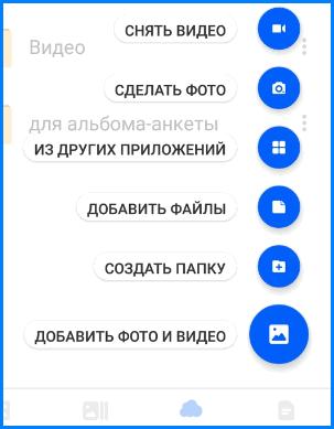 список действий в загрузках