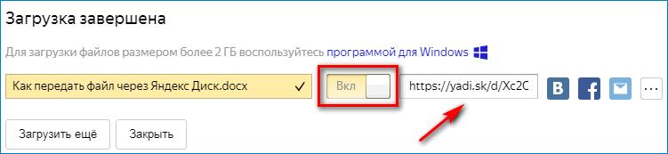 Ссылка для скачивания файла с Яндекс Диска