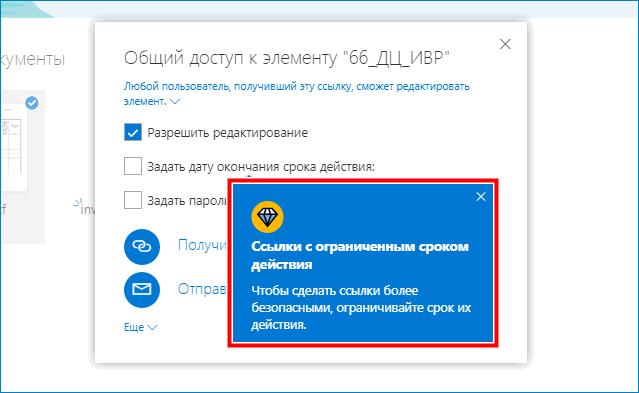 Ссылка с ограниченным временем в OneDrive