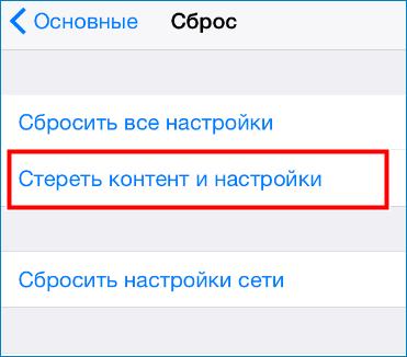 Стереть контент в iPhone