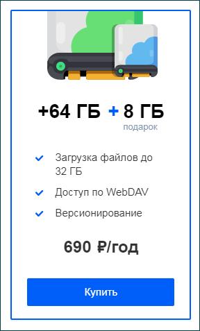 Тарифный план на 64 ГБ на Майл.Ру
