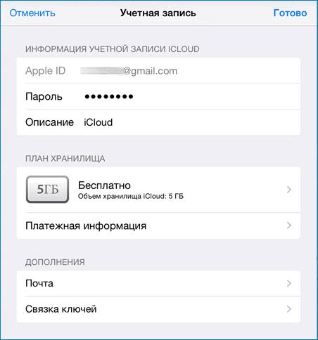Учетная запись на Iphone