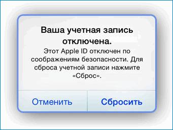 Учетная запись отключена