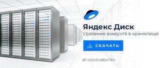 Удаление аккаунта в облачном хранилище Яндекс Диск
