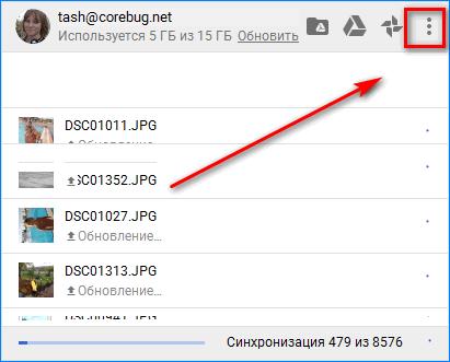 Удаление файлов с ПК не с Гугл Диск