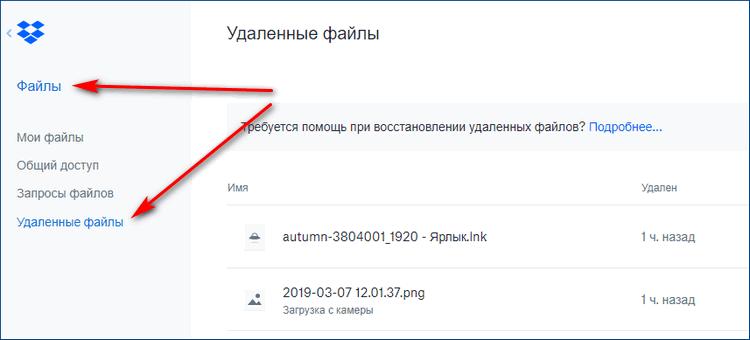 Удаленные файлы в Dropbox в браузере