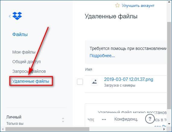 Удаленные файлы в Dropbox
