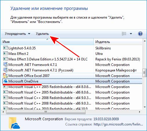 Удалить Microsoft OneDrive с ПК