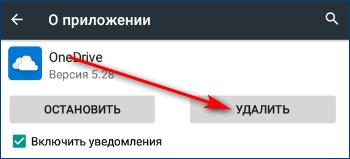 Удалить приложение OnrDrive