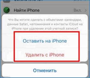 Удалить или оставить на Iphone