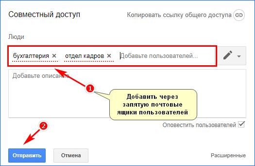 Указать электронные ящики пользователей