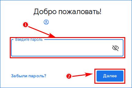 Указать пароль от гугл аккаунта