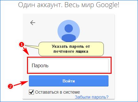 Указать пароль от почтового ящика