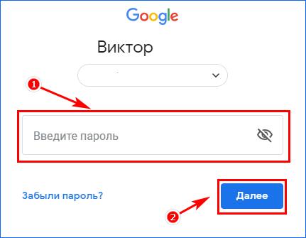 Указать пароль от учетной записи Гугл