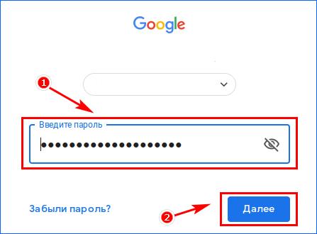 Указать секретный пароль