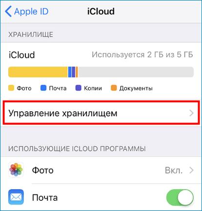 Управление хранилищем в iPhone