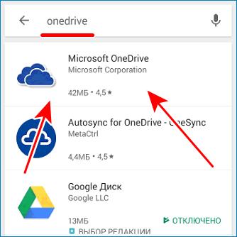 Установить OneDrive в магазине приложений