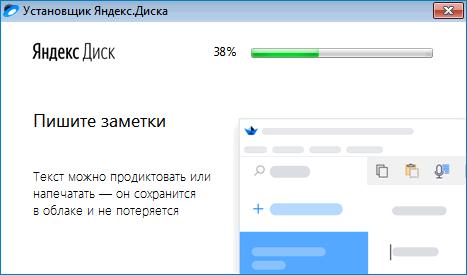 Установка Яндекс Диска на ПК