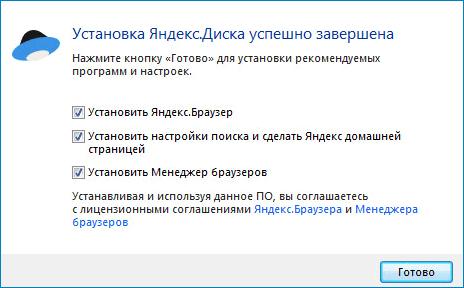 Установка Яндекс. Диск