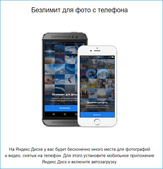 Установка на смартфон