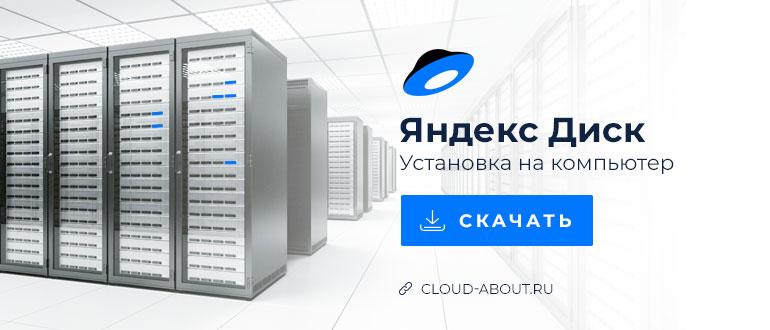 Установка приложения Яндекс Диск на компьютер бесплатно