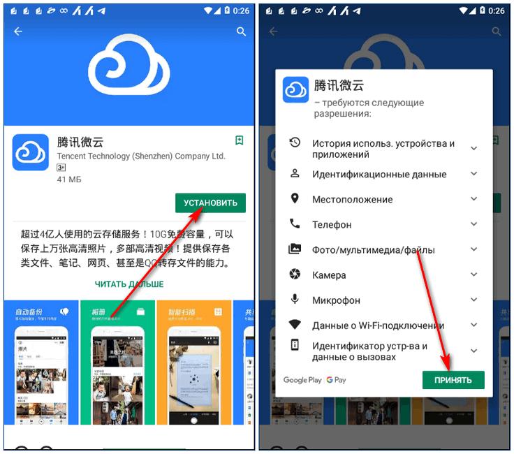 Установка YunPan на телефон Андроид
