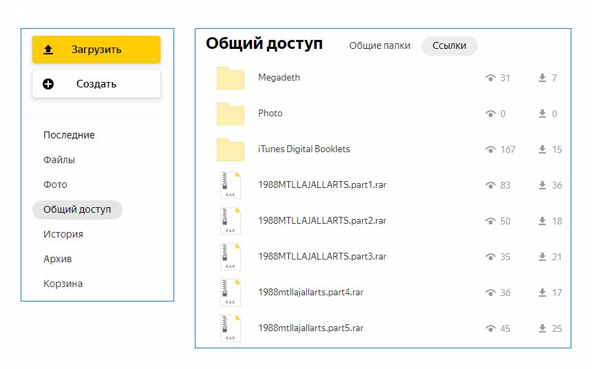 Общий доступ в Яндекс Диске