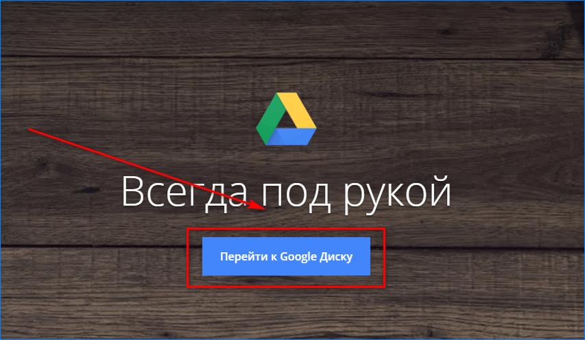 Вход на Гугл Диск