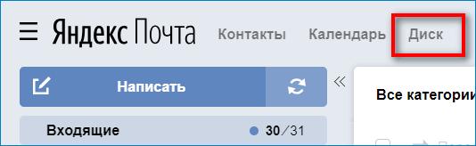 Вход в Яндекс Диск через почту