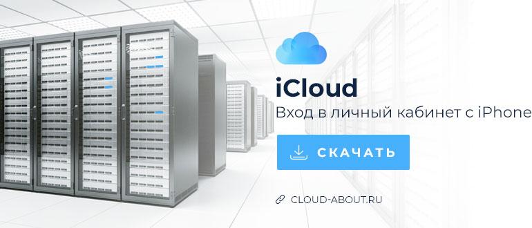 Вход в личный кабинет облака iCloud с iPhone
