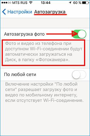 Включение автозагрузки фото на Яндекс Диске