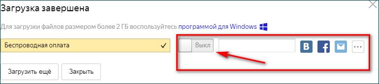 Включение доступа к файлу