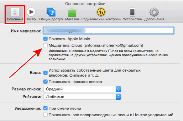 Включить медеатеку на MAC