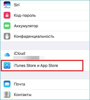 Войти iTunes Store и App Store