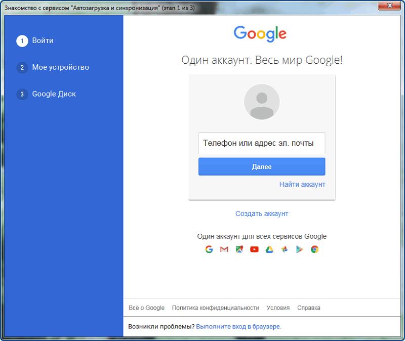 Войти в аккаунт Гугл Диск