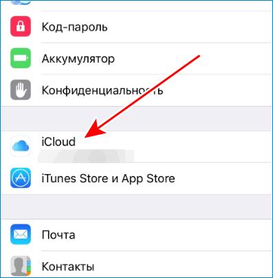 Войти в хранилище на Iphone