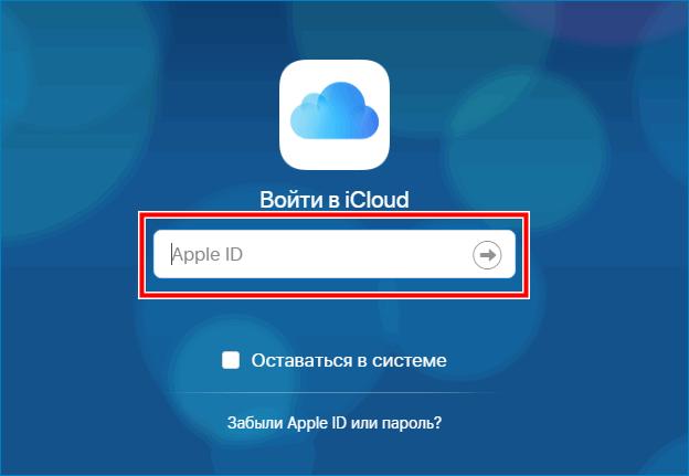Войти в iCloud