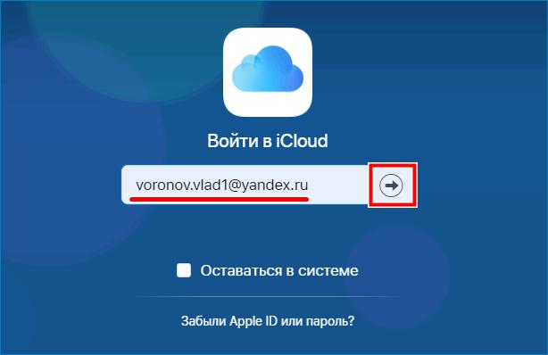 Войти в iCLOUD через iPhone или браузер