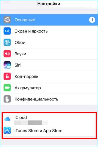 Войти в Icloud на iPhone