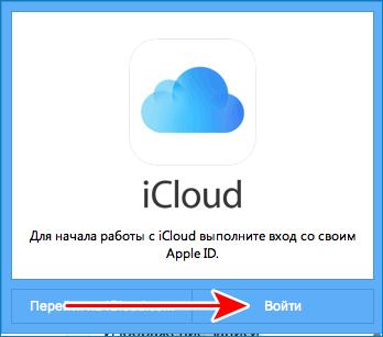 Войти в iCloud облако