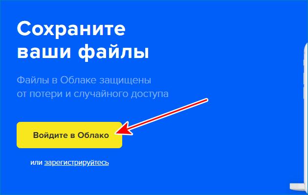 Войти в облако Mail.ru