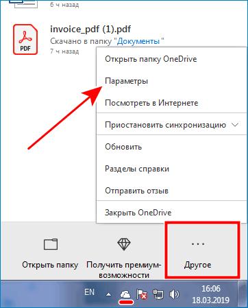 Войти в параметры OneDrive