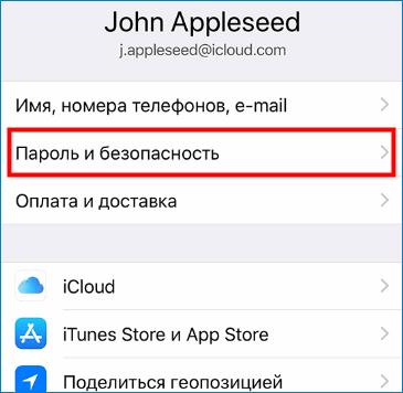 Войти в пароль и безопасность