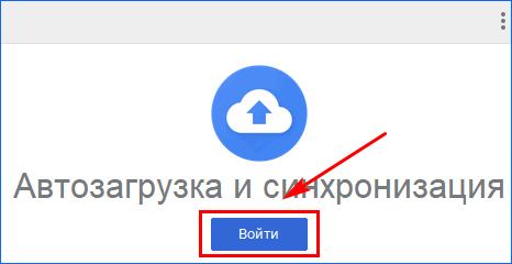 """Войти в приложение """"Гугл Диск"""""""