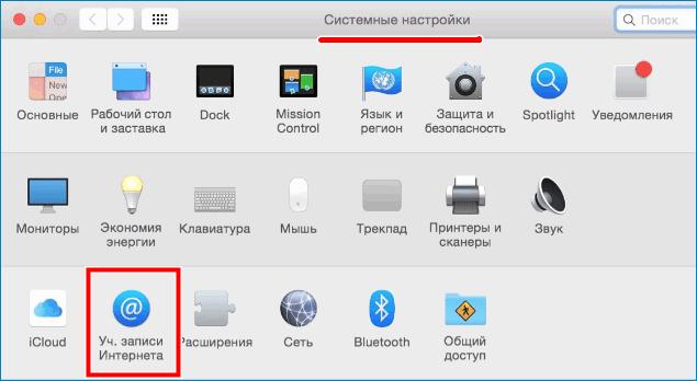 Войти в записи интернета на MAC