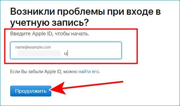 Ввести Apple id на сайте Apple