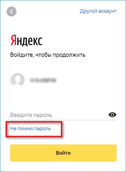 Восстановление пароля от Яндекс.Диска