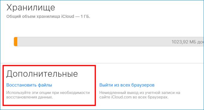 Воcстановить файлы iCloud