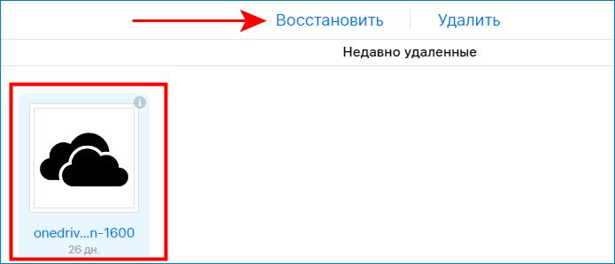 Восстановить файлы в iCloud